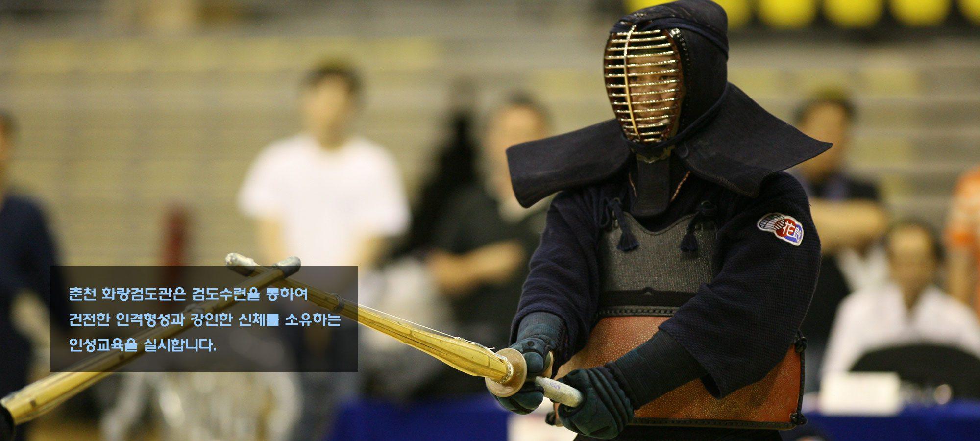 춘천화랑검도관